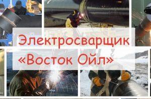 Электросварщик «Восток Ойл»