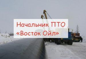 Начальник ПТО «Восток Ойл»